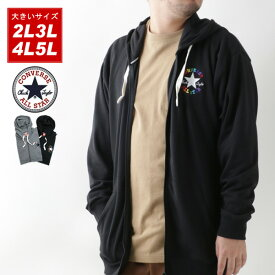全品送料無料 CONVERSE コンバース パーカー 大きいサイズ メンズ 冬 ロゴ 刺繍 フルジップ ジップアップ アメカジ カジュアル おしゃれ オシャレ 大人 ゆったり 大きい 大きめ ファッション メンズファッション 黒 2L 3L 4L 5L