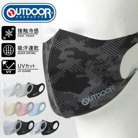 全品送料無料 OUTDOOR PRODUCTS アウトドアプロダクツ マスク ブランド メンズ 接触冷感 吸汗速乾 UVカット 洗えるマスク ファッションマスク 速乾 ドライ 男女兼用 MRU おしゃれ オシャレ 大人 ファッション メンズファッション