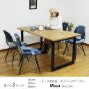 送料無料 3サイズ対応 ダイニングテーブル オーク無垢材 アイアン 粉体塗装 table ナチュラル 3サイズ 135 150 165