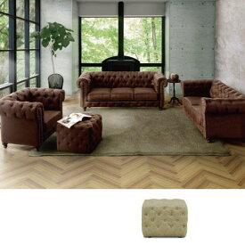 送料無料 アンティーク スツール 2色対応 ブラウン色 ベージュ色 新素材 1P sofa クラシック モダン ラグジュアリー リビング