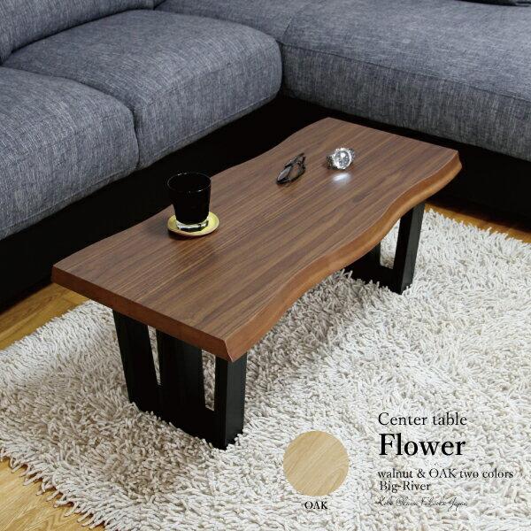 送料無料 2色対応 ウォールナット材 オーク材 90幅センターテーブル ウレタン塗装 天然木 ラバーウッド無垢材 コーヒーテーブル リビングテーブル 和風モダン シンプルデザイン ナチュラル色