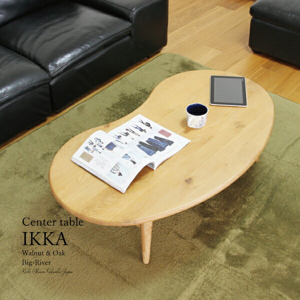 送料無料 センターテーブル ウォールナット オーク 無垢 90幅 豆型 ウレタン塗装 コーヒーテーブル ローテーブル 木製