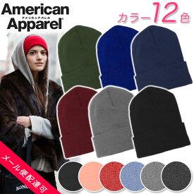アメリカンアパレル ニットキャップ American Apparel ニット帽 アメアパ ビーニー メンズ レディース ユニセックス 無地 RSAKWBN2