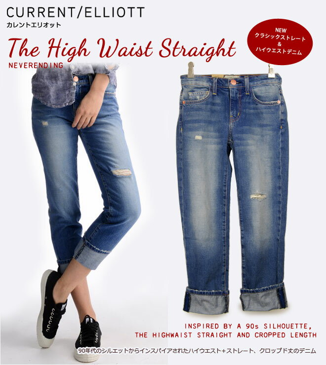 ポイント10倍! \税込、送料無料で2万円ポッキリセール/Current Elliott カレントエリオット ストレート デニム ハイウエスト ポイントクラッシュ The Highwaist Straight Crashed Denim Jeans レディース ジーンズ パンツ 正規品 1660-0967