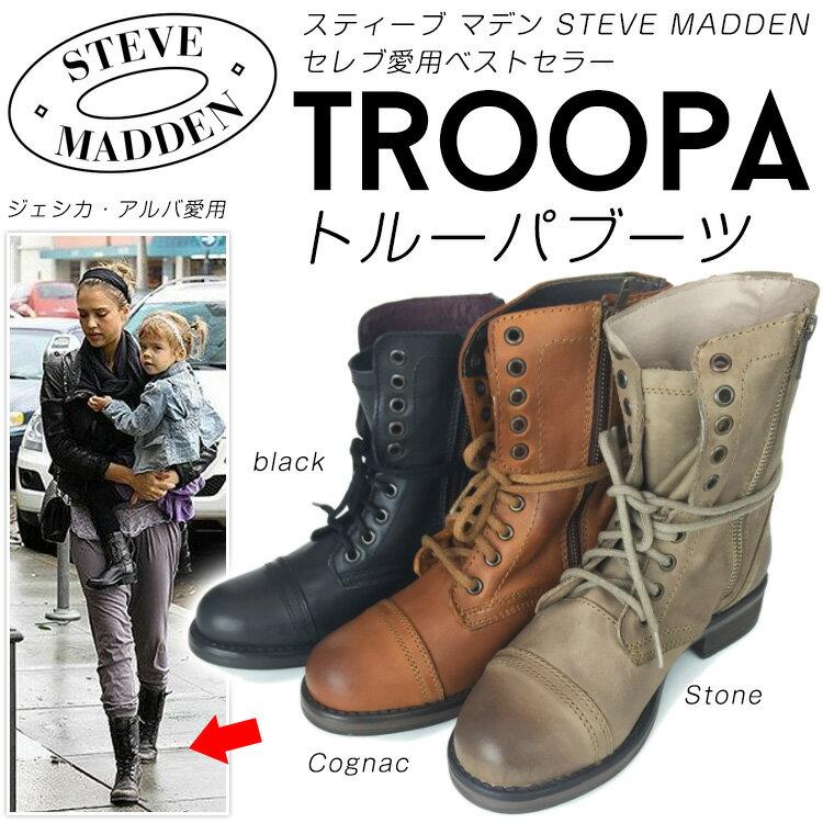 20%オフ Steve Madden スティーブ マデン TROOPA トルーパー ブーツ レディース シューズ 靴 ブーティー サイドジップ付 4色 black cognac blown stone NYで大流行 ベストセラー商品 TROPA2