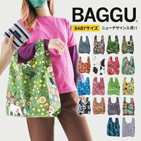 【新柄入荷】 BAGGU BABY バグー バグ エコバッグ ベイビーサイズ ナイロン ショッピングバッグ マイバッグ レジ袋 トートバッグ ギフトラッピング対応 メール便で送料無料 BAGGU BABY