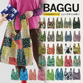 【新柄入荷】 BAGGU バグゥ バグー スタンダード サイズ エコバッグ 2021年秋の新作 ショッピングバッグ マイバッグ レジ袋 トートバッグ ギフトラッピング対応 メール便で送料無料 BAGGU