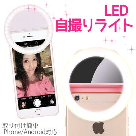 セルカライト 自撮りライト スマホライト スマホ LED iphone クリップ 光る 美肌 セルフィーリング ライト 光量調節 Android Xperia Galaxy セルフィー ipad クリップ式ライト 広角 電池式