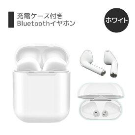 Bluetooth イヤホン ワイヤレス ブルートゥース 両耳 充電ケース付き シンプル 小型 かわいい ヘッドセット イヤフォン 音楽 通話 電話 コードレス 内蔵マイク スポーツ ランニング 高音質 iPhone Android iOS スマホ 対応 日本語説明書付き 簡単ペアリング