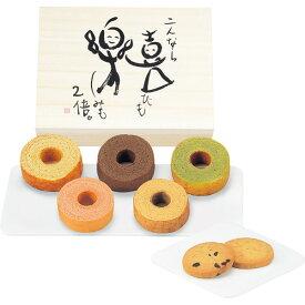 喜びあふれるお楽しみスイーツ 木箱入 バウムクーヘン クッキー 洋菓子 焼き菓子 贈答品 結婚内祝 ブライダル ギフト