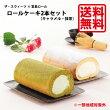 ザ・スウィーツ×堂島ロールロールケーキセットキャラメル・抹茶