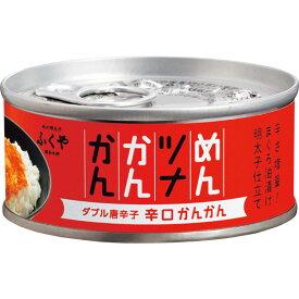 ふくや めんツナかんかん 辛口 90g 明太子 ツナ 缶詰 ご飯のお供 酒の肴 プラス一品 お弁当 おにぎり 具 ダブル 唐辛子