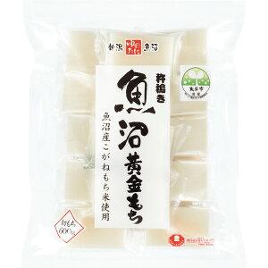 魚沼 黄金もち 切餅 1.8kg ギフト 切り餅 お餅 まとめ買い 送料無料