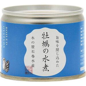 木の屋石巻水産 牡蠣の水煮 125g 缶詰