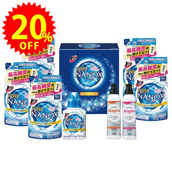 送料無料 20%OFF ライオン トップスーパーナノックスギフトセット 洗剤ギフト
