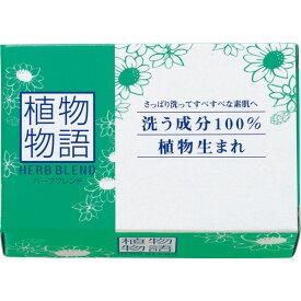 ライオン 植物物語石鹸(1個入) プチギフト 粗品や引っ越しのご挨拶などに最適!