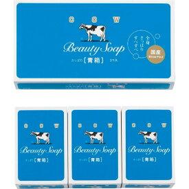 牛乳石鹸 青箱(3個) プチギフト 粗品や引っ越しのご挨拶などに最適!