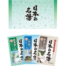 内祝い お返し バスクリン 日本の名湯(3包入) 贈答品 出産内祝い 結婚内祝い 快気祝い 法要 香典返し お供え