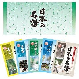 内祝い お返し バスクリン 日本の名湯(5包入) 贈答品 出産内祝い 結婚内祝い 快気祝い 法要 香典返し お供え