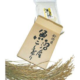 新潟県魚沼産 コシヒカリ(700g) お米 贈答品 内祝い お返し 出産内祝い 結婚内祝い 快気祝い 法要 香典返し お供え