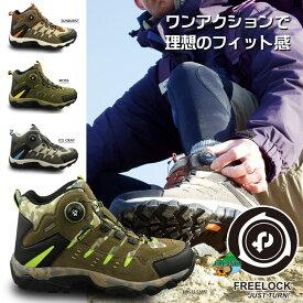 【期間限定クーポンで10%OFF】送料無料 トレッキングシューズ メンズ レディース 登山靴 ELCANTO エルカント フリーロックディスシステム トレッキング シューズ 靴 登山 アウトドア ハイキング キャンプ 防水 撥水 el-810