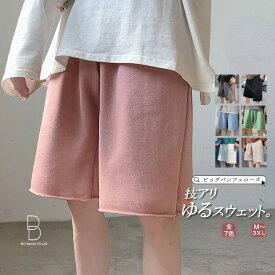 こなれ見せゆる スウェット ハーフパンツ メンズ ショーツ ショートパンツ 膝丈 ひざ丈 おしゃれ 大きいサイズ メンズファッション ストリート ストリート系 ストリート ファッション 韓国 韓流 K-POP アイドル パンツ