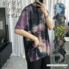 韓国 ファッション メンズ レディース タイダイ柄 半袖ティーシャツ Tシャツ モード系 大きいサイズ ダンス ステージ 衣装 フェス バンド HIPHOP ストリート系 男子 女子 スト系 サブスト サブカル M L XL LL 2XL XXl 3XL 4XL 5XL