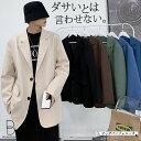 ビッグシルエット シングル テーラードジャケット 韓国 ファッション メンズ ゆったり 長袖 ロングスリーブ メンズ ストリート カジュアル メンズ 春 秋 個性 大きいサイズ オーバーサイズ ストリ
