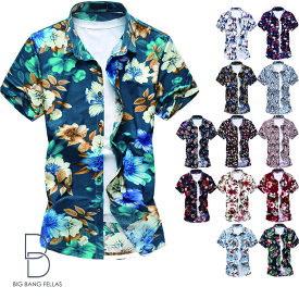 【期間限定クーポンで10%OFF】メンズ アロハシャツ半袖 花柄 ハワイ ボタニカル柄 メンズファッション 涼しい ストリート カジュアル 爽やか 個性的 春 夏 サマー