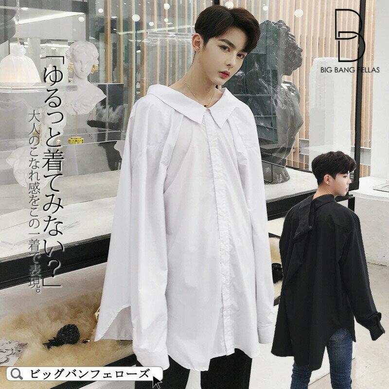 【送料無料】モード系 デザインシャツ 韓流 韓国 ファッション メンズ サロン系 ビッグ