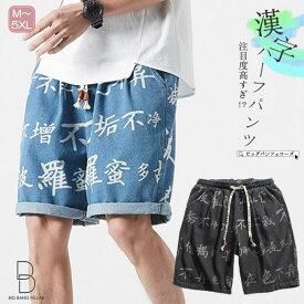 世界的注目の漢字デザイン ハーフパンツ メンズ ショーツ ショートパンツ ひざ上 おしゃれ 大きいサイズ メンズファッション ストリート ストリート系 ストリート ファッション 韓国 韓流 K-POP アイドル パンツ【ラッキーシール対応】