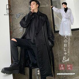 韓国 ファッション メンズ 贅沢光沢たっぷり生地 メンズ トレンチコート メタリック コート オーバーコート ゆったりシルエット 長袖 アウター ロング丈 ロングコート V系 ゴスロリ メンズファッション モード系 大きいサイズ