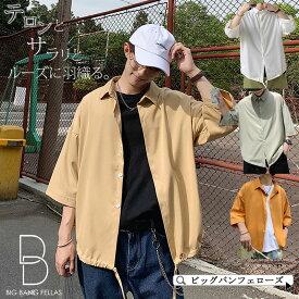 【期間限定クーポンで10%OFF】韓国 ファッション メンズ テロンとルーズに羽織る ビッグシャツ メンズ シャツ 半袖シャツ 7分袖 オーバーサイズ ビッグ シャツ 無地 夏服 夏 春服 春夏 モード系 七分袖 韓流 K-POP アイドル サマー ゆったり 大きめ