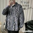 【在庫あり】韓国 ファッション メンズ 蛇柄 パイソン柄 シャツ 柄シャツ カジュアルシャツ ビッグシルエット モード…