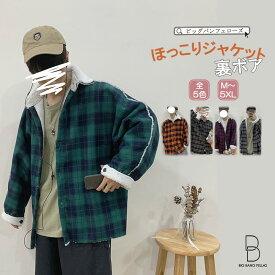 韓国 ファッション メンズ チェック柄 裏ボアジャケット チェックアウター ビッグシルエット ゆったり シャツジャケット 長袖 M L XL LL 2XL XXl 3XL 4XL 5XL ストリート スト系 B系 ダンス 衣装 モード系 大きいサイズ