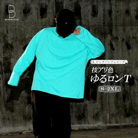 【在庫品】韓国 ファッション メンズ ロンT ロンティ 長袖ティーシャツ Tシャツ 幅広 ビッグシルエット ゆったり ボリューム袖 長袖 ロングスリーブ モード系 大きいサイズ S M L XL LL 2XL XXl