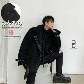 【在庫品】ボアライダース 韓国 ファッション メンズ ボアライダースジャケット ボアジャケット ビッグシルエット ゆったり 長袖 S M L XL LL ブラック 黒 冬 ストリート スト系 B系 ダンス 衣装 モード系 大きいサイズ