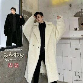 ボアコート メンズ フリースコート ロングコート フリース ファーコート モコモコ トレンチコート オーバーコート 韓国 ファッション メンズ チェスターコート ビッグシルエット ゆったり 暖か 暖かい 冬物 長袖 ストリート ストリート系