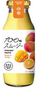 100%スムージー マンゴー&オレンジ