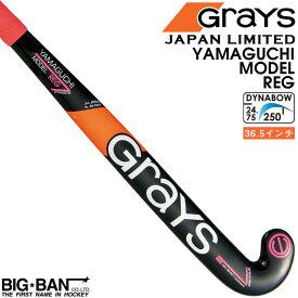 フィールドホッケー スティック GRAYS グレイス 日本限定 ヤマグチモデル REG