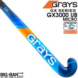 フィールドホッケー スティック GRAYS グレイス 2020 GX3000 UB マイクロ エントリーシリーズ