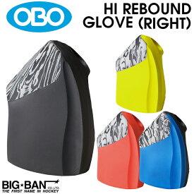 OBO ハイリバウンド グローブ 右手用 メンズ レディース フィールドホッケー