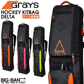GRAYS グレイス ホッケーキットバッグ デルタ リュックタイプ スティック2〜3本収納可能 メンズ レディース
