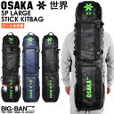 2019 OSAKA オオサカ SP ラージ スティック キットバッグ リュックタイプ スティック3〜4本収納可能