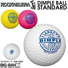 ホッケーボール KOOKABURRA コッカブラ ディンプルボール STD 公認球 1球 フィールドホッケー