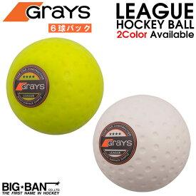 ホッケーボール GRAYS グレイス リーグ ホッケーボール ディンプル 1球 フィールドホッケー