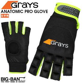グレイス GRAYS アナトミックプロ グローブ 左手用 メンズ レディース