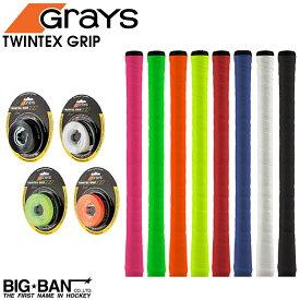 グリップテープ グレイス GRAYS ツインテックスグリップ フィールドホッケー