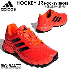 フィールド ホッケー シューズ adidas アディダス ホッケー ジュニア レッド BB7250 フィールドホッケー