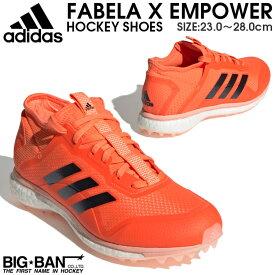 ホッケーシューズ 2019 adidas アディダス ファベーラX エンパワー オレンジ メンズ レディース G25964 フィールドホッケー